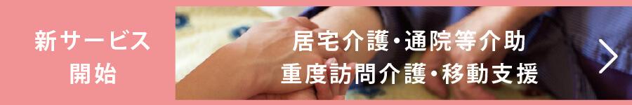 居宅介護・通院等介助・重度訪問介護・移動支援