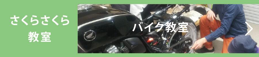 バイク教室