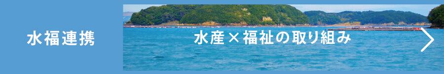 水福連携(水産×福祉の取り組み)