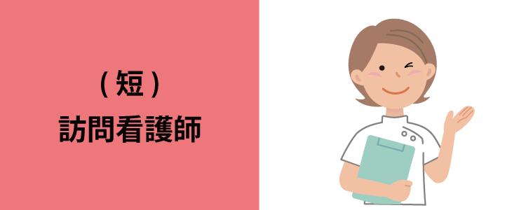 訪問看護師
