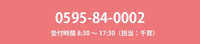 電話問合せ(0595-84-0002)