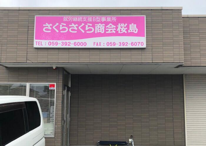 さくらさくら商会桜島